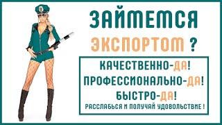 видео Таможенное оформление экспорта в Москве