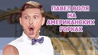 Павел ВОЛЯ прокатился на АМЕРИКАНСКИХ ГОРКАХ