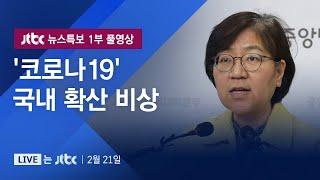 ['코로나19' 확산 비상] 2월 21일 (금) 뉴스특보 1부 풀영상 / JTBC News