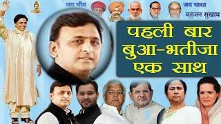 Akhilesh Yadav और Mayawati पहली बार BSP Poster पर दिखे एक साथ । वनइंडिया हिंदी