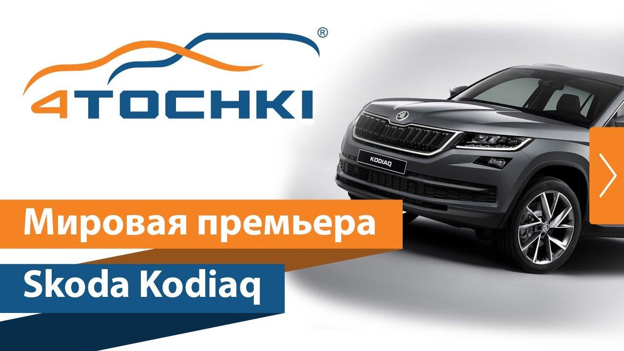 Мировая премьера Skoda Kodiaq на 4 точки. Шины и диски 4точки - Wheels & Tyres