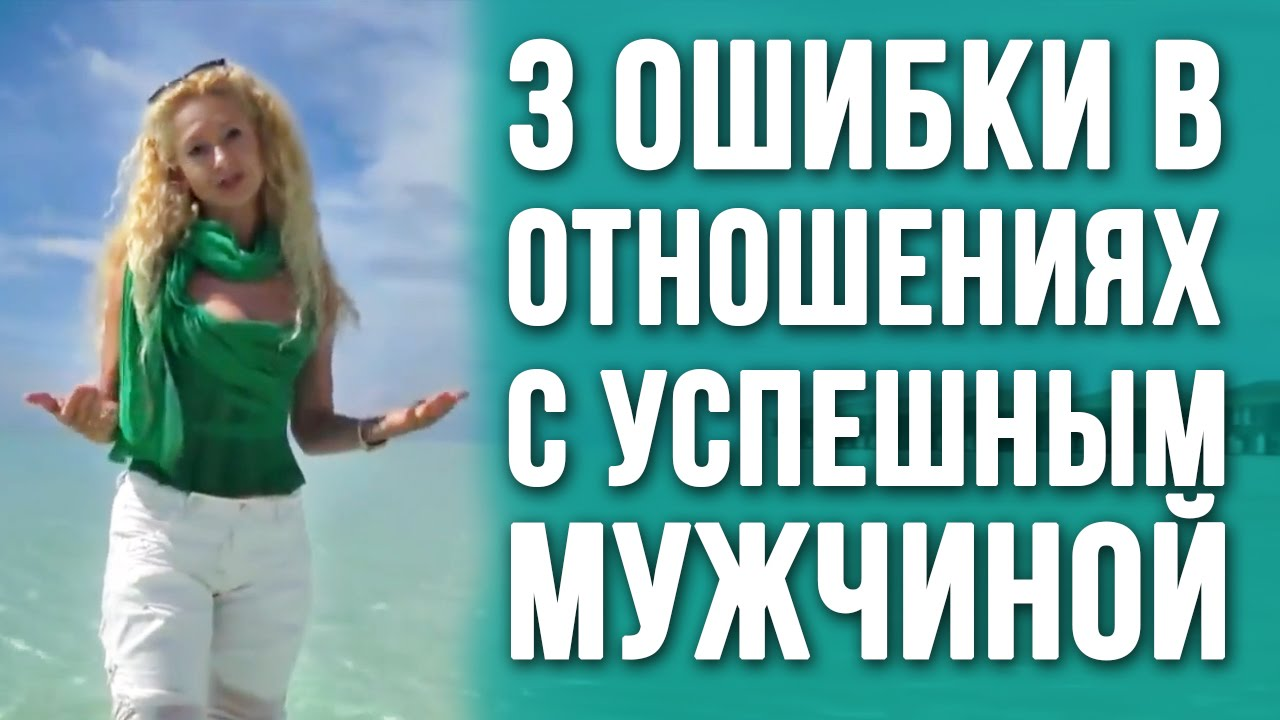 Психология отношений. 3 золотых правила в отношениях между успешным мужчиной и женщиной