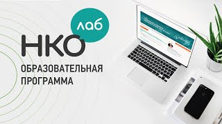 МАСТЕР-КЛАСС Новые возможности продвижения НКО: интернет-пространство
