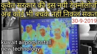 Kuwait Latest Technology News  Kuwait Airport,kuwait International Airport,kuwait Today News,kuwait,