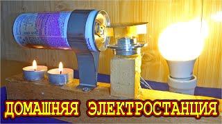 как сделать домашнюю электростанцию