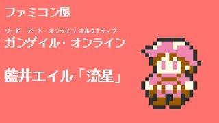 ガンゲイル・オンライン OP(SAO Alternative GGO)『流星/藍井エイル』8bitアレンジファミコン風