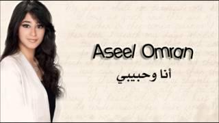 أسيل عمران - أنا وحبيبي 2013 | Aseel Omran