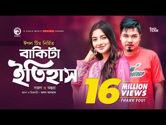 Bakita Itihash | বাকিটা ইতিহাস | New Natok 2020 | Sajal | Ontora | Bangladeshi | New Drama