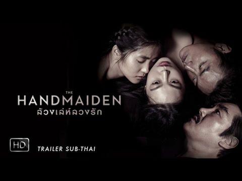 The Handmaiden ล้วงเล่ห์ลวงรัก