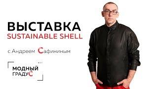 """Проект """"Взлёт"""".Выездная лекция на выставке молодого дизайнера Анны Халиулиной """"Sustainaible shell""""."""