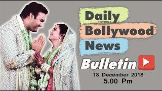 Latest Hindi Entertainment News From Bollywood | Isha Ambani Wedding Special | 13 Dec 2018 | 5:00 PM