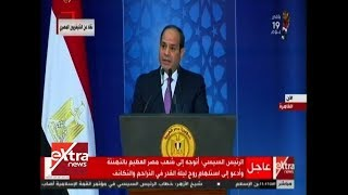 كلمة الرئيس السيسي خلال احتفالية وزارة الأوقاف بليلة القدر
