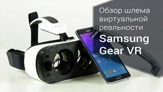 Обзор шлема виртуальной реальности Samsung Gear VR(, 2015-02-05T08:37:48.000Z)