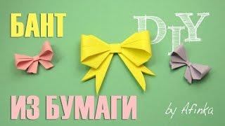 DIY Как сделать БАНТ ИЗ БУМАГИ / Paper Bow DIY / Мастер класс