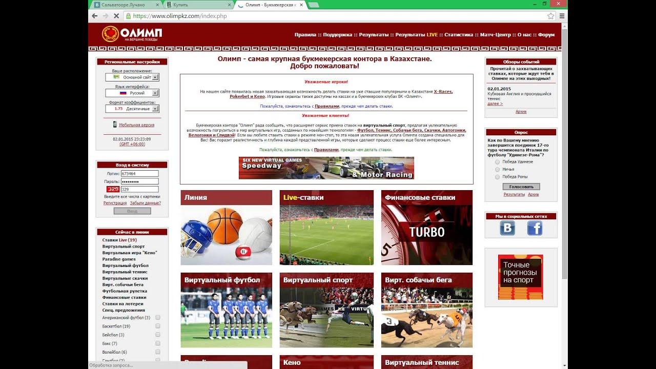 На футбол стратегия олимпе виртуальный ставок в