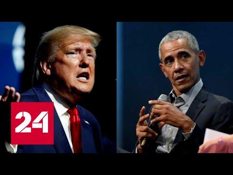 Трамп об Обаме