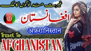 Travel to Afghanistan | Documentary And History About Afghanistan In Urdu & Hindi |افغانستان کی سیر