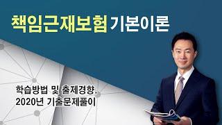 책임근재보험 기본이론- 배민영 원장 (2021년 손해사…