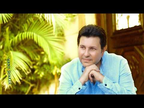 Hany Shaker Aboya  | هانى شاكر ابويا
