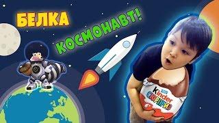 Молния Иван, Киндер, Белка Скарт И Мультфильм Про Нее | Играть С Нами!