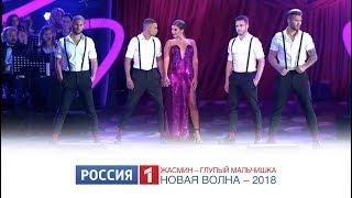 Жасмин - Глупый мальчишка (Россия-1: Новая Волна - 2018)