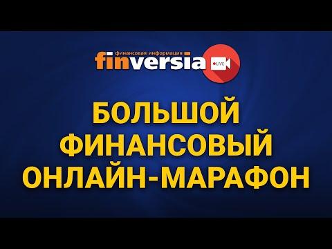Большой финансовый онлайн-марафон