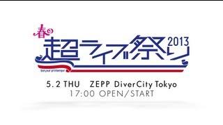 KEN THE 390 & KREVA Presents 春の「超ライブ」祭り. 2013年5月2日(木...