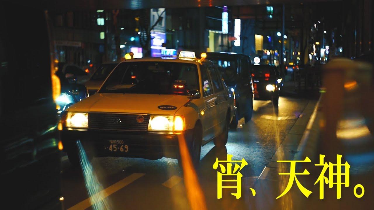 """「宵、天神」""""あなたの町の音"""" [福岡県福岡市 地下鉄]"""