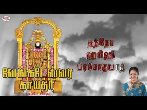 Venkateswara Gayatri Mantra With Tamil Lyrics Sung By Bombay Sardha