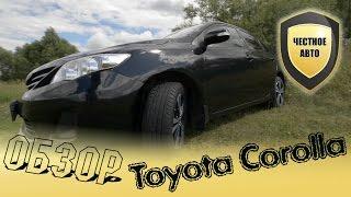 Честное Авто.  Обзор.  Toyota Corolla.  Тест-драйв.