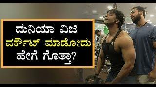 Here is Black Cobra Duniya Vijay's Work Out Routine