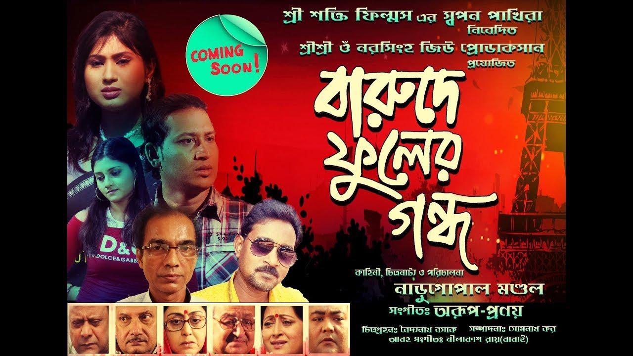 Barude Fuler Gandho - Official Trailer