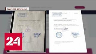 Несуществующие ковидные паспорта продают за 18 тысяч рублей - Россия 24