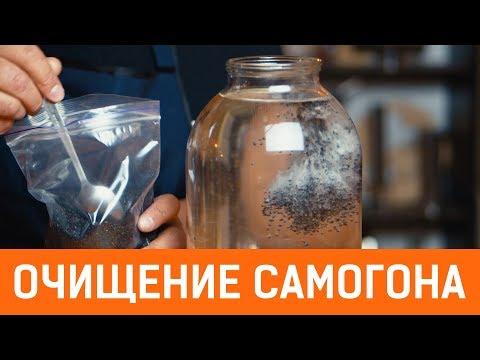 Очистка самогона от сивушных масел в домашних условиях углем