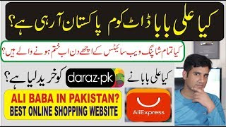 Ali Baba is coming in Pakistan, The Best Online Shopping Platform