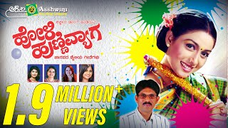 Holi Hunnivyaga     Juke Box    Janapada Songs    Kannada Folk Songs