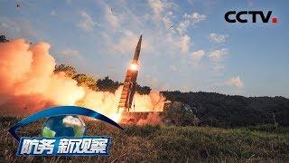 《防务新观察》 20190602 美指责俄核试验 发罕见核战信号 低当量核武器卷土重来?| CCTV军事