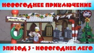 Новогодний набор Лего 10245 Мастерская Санты - Новогоднее Приключение (Эпизод 3)