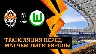 LIVE Шахтер Вольфсбург Трансляция перед матчем Лиги Европы в Киеве 05 08 2020