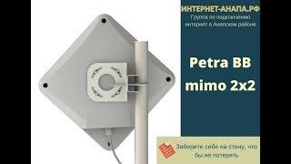 Збірка антени 4G PETRA BB MIMO 2x2
