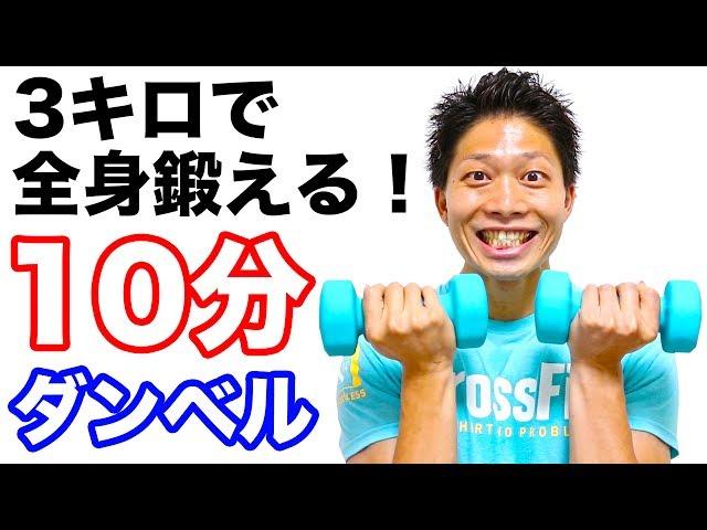 【1日10分】3キロダンベルで全身を鍛える!