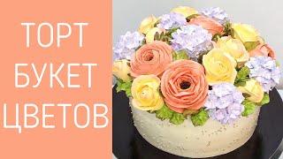 Торт Цветочный букет крем БЗК Cake Flower Bouquet protein custard