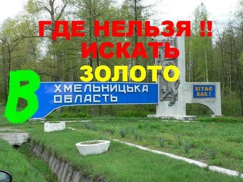 хмельницкая обл.знакомства