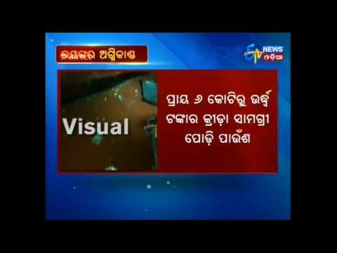 Fire breaks at sports emporium in Bhubaneswar - Etv News Odia