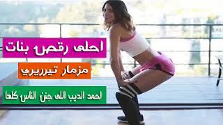 احلى رقص بنات على مزمار تيرريري زكى يا زكى الجديد توزيع درمز العالمى محمد الحوشى اللى هتولع الديجيها