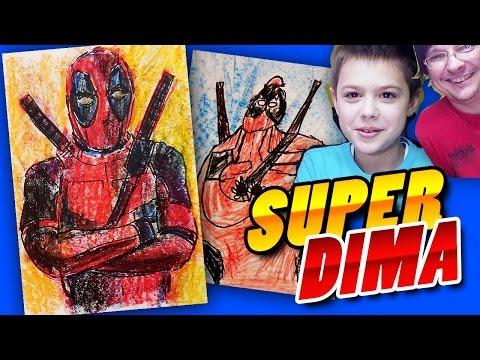 Рисуем Супергероев: Дэдпул (DEADPOOL), Супер Дима
