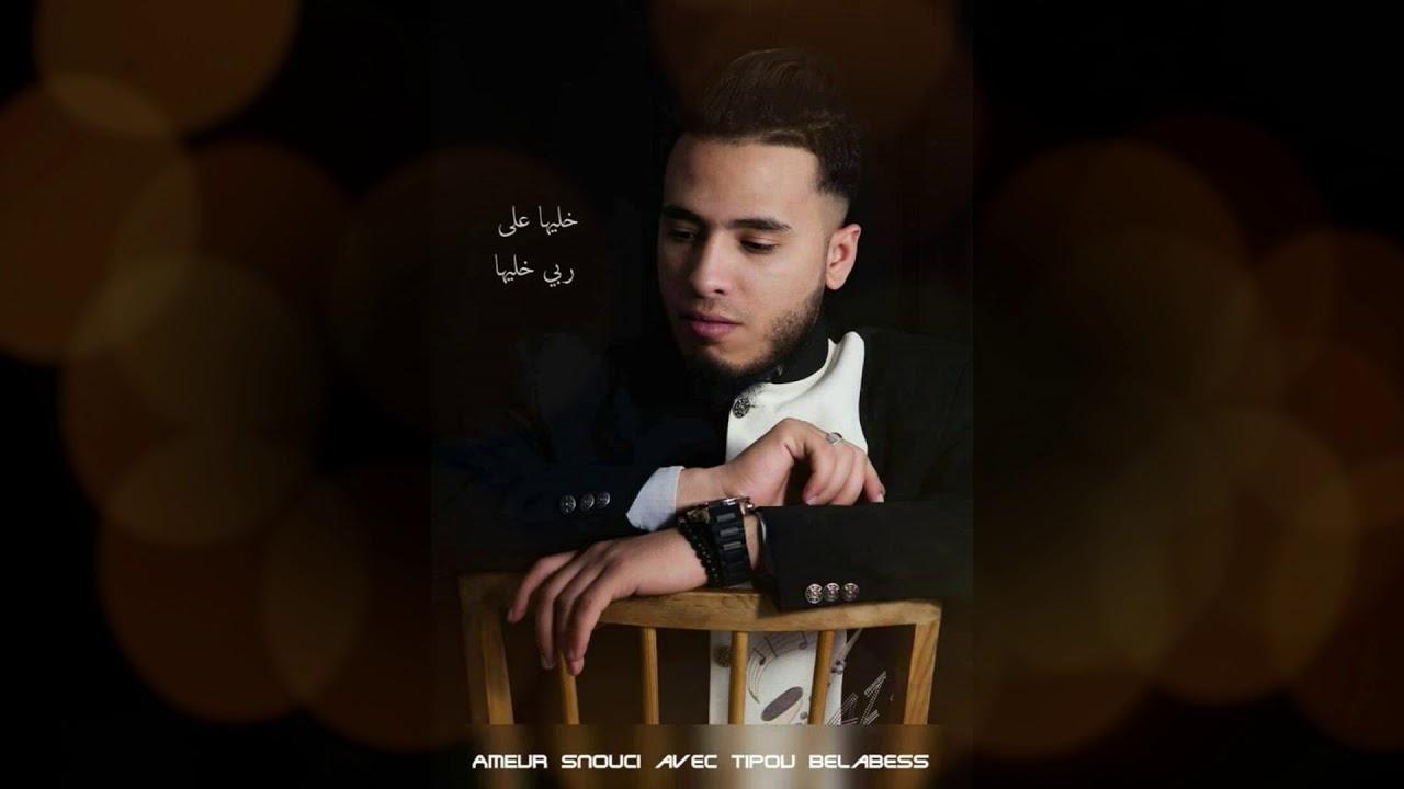 Cheb Amer Khaliha 3la Rabi avec Tipo Bel Abbes 2018