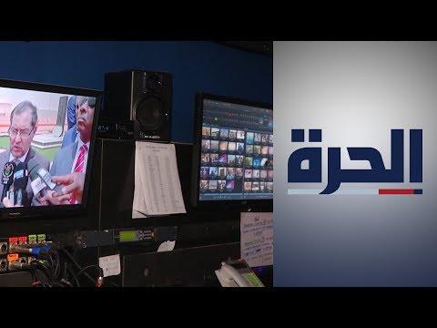 الجزائر.. إعلاميون يصفون وضع حرية التعبير بأنه غير مريح  - 18:59-2019 / 12 / 8