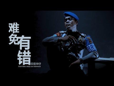 Nan Mian You Cuo 难免有错 Ucok Hans Andy Lau 印尼华仔 【Official Music Video】