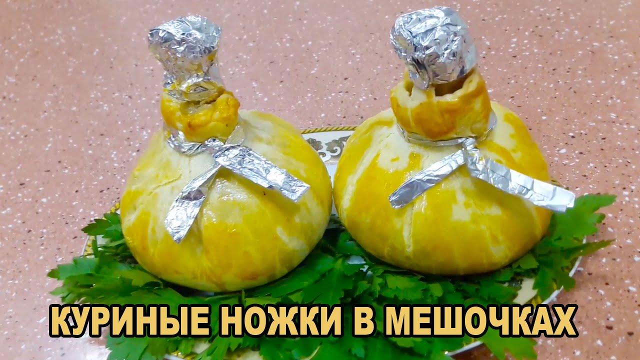Самсы Куриные/ Тоок этинен самса жасайбыз